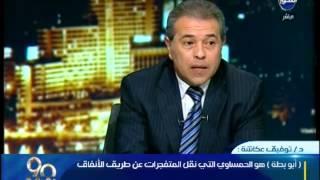 بالفيديو...توفيق عكاشة: 'أبو بطة'  خطط لحادث الشيخ زويد بتمويل قطري