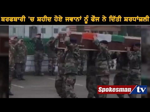 <p>Wreath laying ceremony of 19 soldiers, who were killed in the Gurez avalanche, was held at the 15 core army head quarters in Srinagar on Tuesday. The Indian Army had earlier said that bad weather was preventing pilots from bringing back remains of the soldiers killed in the Gurez avalanche.</p>