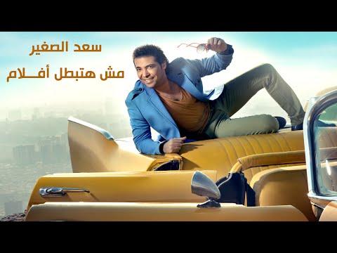 Sa'd El Soghayar - Mesh Hatbtl Aflam   سعد الصغير - مش هتبطل أفلام