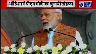 PM Narendra Modi inaugurates two highway projects | ओडिशा में PM मोदी ने कांग्रेस पर साधा निशाना - ITVNEWSINDIA