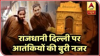 Alert in Delhi as two suspected terrorists in Indian capital - ABPNEWSTV
