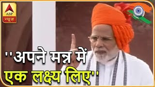 जश्न-ए-आजादी: 'Apne Mann Me Ek Lakshya Liye', When PM Modi Recites Poem At Red Fort - ABPNEWSTV