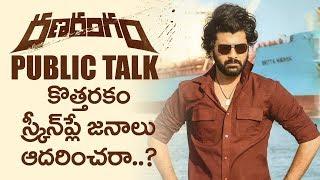 Ranarangam Movie Public Talk | Sharwanand | Kajal Agarwal | Kalyani Priyadarshan | TeluguOne - TELUGUONE