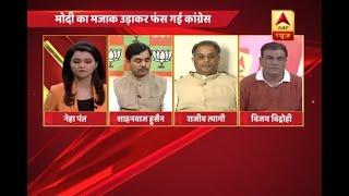 Big Debate: Congress stuck after tweet insulting PM Narendra Modi goes viral - ABPNEWSTV