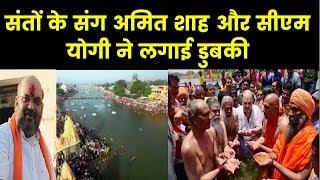 Amit Shah take holy dip in Kumbh along with Yogi Adityanath, अमित शाह और सीएम योगी ने लगाई डुबकी - ITVNEWSINDIA