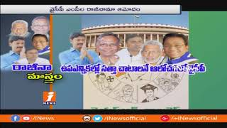 YSRCP MPs Resignations Accepted By Speaker Sumitra Mahajan |  Curious Over By Elections | iNews - INEWS