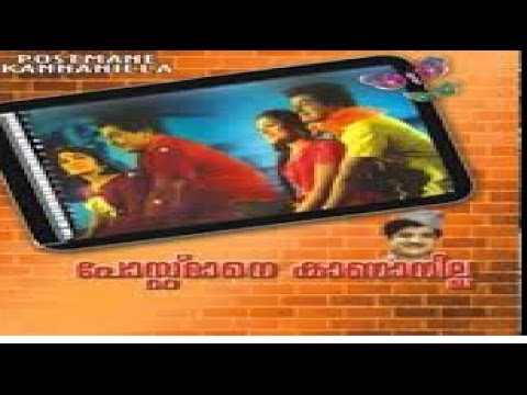 Full Malayalam Movie | Postmane Kanmanilla 1972 | Prem Nazir