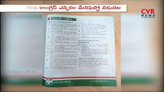 Telangana Congress Releases Election Manifesto | Telangana Elections 2018 | CVR News - CVRNEWSOFFICIAL