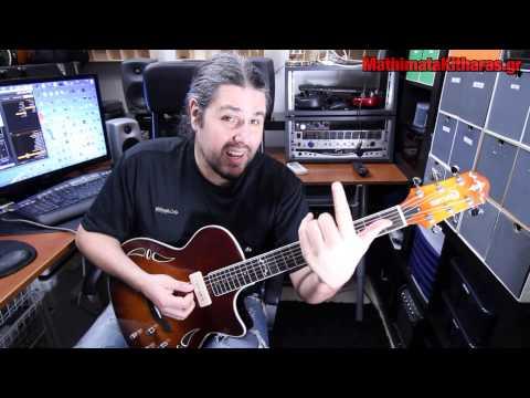 Μαθήματα Κιθάρας (#14)    Ματζόρε Συγχορδίες Μερος 1ο