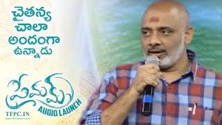 Ramajogayya Sastry Speech @ Premam Movie Audio Launch | TFPC - TFPC