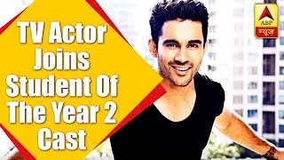 This TV actor joins Student Of The Year 2 cast - ABPNEWSTV