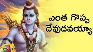 Lord Rama Devotional Songs | Entha Goppa Devudavayya Devotional Song | Mango Music - MANGOMUSIC