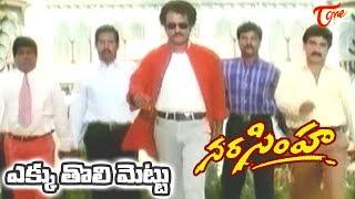 Narasimha Movie Songs || Yekku Tholi Mettu Video Song || Rajinikanth || Soundarya || #Narasimha - TELUGUONE