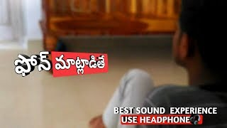PHONE MATLADITHE TELUGU SHORT FILM  2019 - YOUTUBE