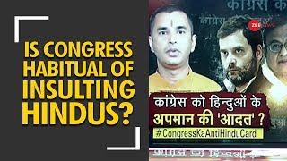 Taal Thok Ke: Is Congress habitual of insulting Hindus? Watch special debate - ZEENEWS