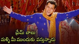 ప్రేమ్‌ మళ్లీ వస్తున్నాడా! Salman Khan & Sooraj Barjatya  To Reunite Once Again For a Family Drama - RAJSHRITELUGU