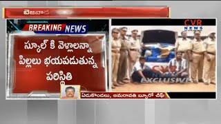 బెజవాడలో భారీగా గంజాయి పట్టివేత : Ganja Mafia Gang Caught By Police in Vijayawada | CVR News - CVRNEWSOFFICIAL