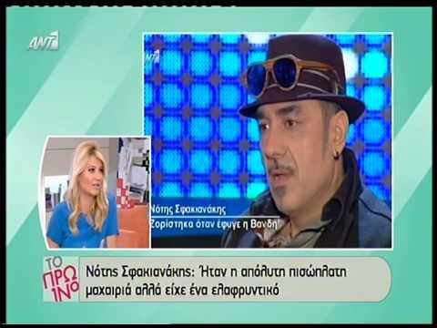 Entertv: Η Φαίη Σκορδά για τον Νότη Σφακιανάκη: «Είναι κατινίστικο»