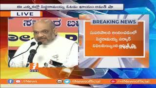 Development Stops in Karnataka Under Congress Govt Rule | Amit Shah in Bangalore | iNews - INEWS