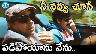 నీ నవ్వు చూసే పడిపోయాను  నేను  - Teen Maar Movie Scenes || Pawan Kalyan ,Trisha. - IDREAMMOVIES