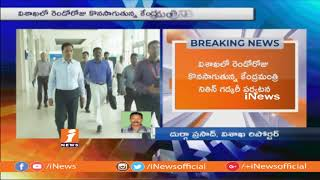 Nitin Gadkari Vizag Tour Continue on Second Day | Meeting With Major Ports Chairman's Today | iNews - INEWS