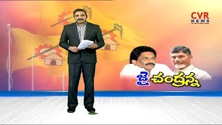 జై చంద్రన్న : Congress EX MP Sabbam Hari To Join TDP | CVR News - CVRNEWSOFFICIAL
