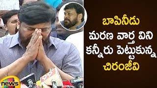 Chiranjeevi Emotional Words on Vijaya Bapineedu's Demise | Chiranjeevi Latest News | Mango News - MANGONEWS