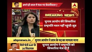 EC's recommendation of disqualifying 20 AAP MLAs hasn't reached President house: Sources - ABPNEWSTV