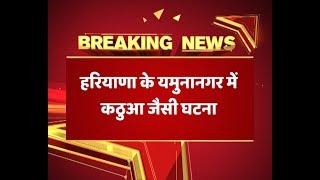 Haryana: 13-year-old gangraped in Yamunanagar temple - ABPNEWSTV