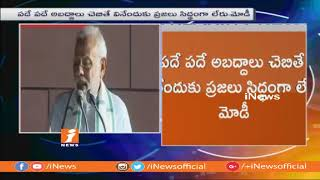 PM Narendra Modi Respond On BJP Victory in Karnataka Assembly Elections | iNews - INEWS