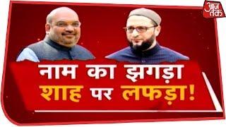 नाम की सियासत पर चक्रव्यूह में फंसे Amit Shah? | देखिए Dangal Rohit Sardana के साथ - AAJTAKTV
