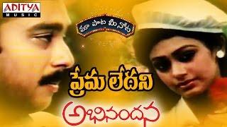 "Premaledani Full Song With Telugu Lyrics ||""మా పాట మీ నోట""|| Abhinandana Songs - ADITYAMUSIC"