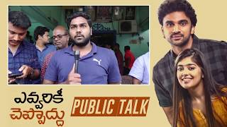 Evariki Cheppoddu Movie Public Talk | Evariki Cheppoddu Review - TFPC