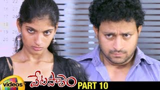 Vetapalem Latest Telugu Full Movie HD | Durga Prashanth | Shilpa | Lavanya | Part 10 | Mango Videos - MANGOVIDEOS