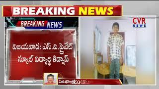 కిడ్నప్ కలకలం | స్కూల్ ముందే ఎత్తుకుపోయిన గుర్తుతెలియని వ్యక్తులు | Vijayawada | CVR NEWS - CVRNEWSOFFICIAL