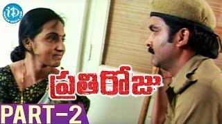 Prathi Roju Full Movie Part 2    Bindu Madhavi, Ravi Babu    Raju Rajendra Prasad    Sham Prasen - IDREAMMOVIES