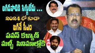 Chinni Krishna sensational comments on Lagadapati Survey, Pawan Kalyan and YS Jagan - IGTELUGU