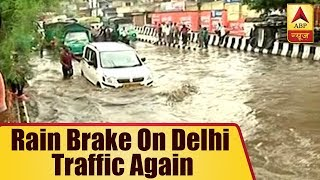 Traffic Jam And Severe Waterlogging in Delhi's Anand Parbat Area After Rainfall | ABP News - ABPNEWSTV