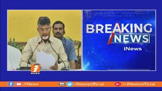 CM Chandrababu Naidu Press Meet in Amaravati | TDP Vision Document | iNews - INEWS