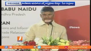 CM Chandrababu Naidu Speech At Welcome Gallery Inauguration In Guntur | iNews - INEWS