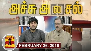 Achu A[la]sal 26-02-2017 Trending Topics in Newspapers Today | Thanthi TV Show