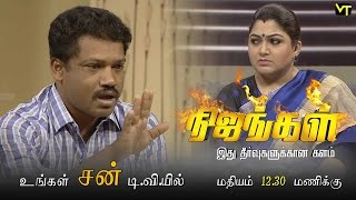 Man left his 14 yr old wife after First Night | Truth Unveils to Kushboo – Nijanagal Sun TV Show