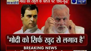 राहुल गांधी ने प्रधानमंत्री नरेंद्र मोदी पर साधा निशाना, कहा-PM मोदी की सोच दलित विरोधी | Suno India - ITVNEWSINDIA