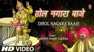 मंगलवार Special Superhit हनुमानजी का भजन in Full HD I Dhol Nagara Baaje I LAKHBIR SINGH LAKKHA - TSERIESBHAKTI