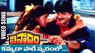 Kammaga Saage Swaramo Video Song | Vinodam Telugu Movie | Srikanth | Ravali | SV Krishna Reddy - MANGOMUSIC