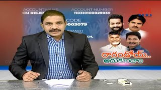 రారండోయ్.. ఆదుకుందాం..| Come to Donate Funds For Cyclone Titli Victims in Srikakulam Dist | CVR News - CVRNEWSOFFICIAL
