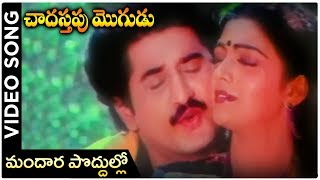 Mandara Poddullo Video Song | Chadastapu Mogudu | Suman | Bhanu Priya | Telugu Old Hit Songste - RAJSHRITELUGU