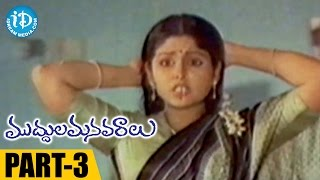 Muddula Manavaraalu Movie Part 3 || Sarath Babu, Suhasini || Jandhyala || S P Balasubrahmanyam - IDREAMMOVIES