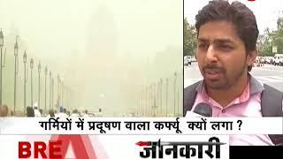 Rain, thunderstorm to hit Delhi, adjoining regions today: IMD - ZEENEWS