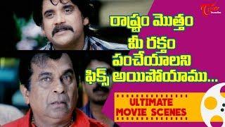 రాష్ట్రం మొత్తం మీ రక్తం పంచేయాలని ఫిక్స్ అయిపోయాము.. | Ultimate Movie Scenes | TeluguOne - TELUGUONE